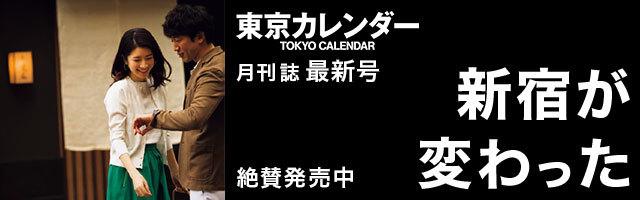 東京カレンダー本誌新宿号