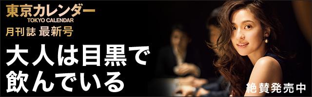 東京カレンダー本誌目黒号