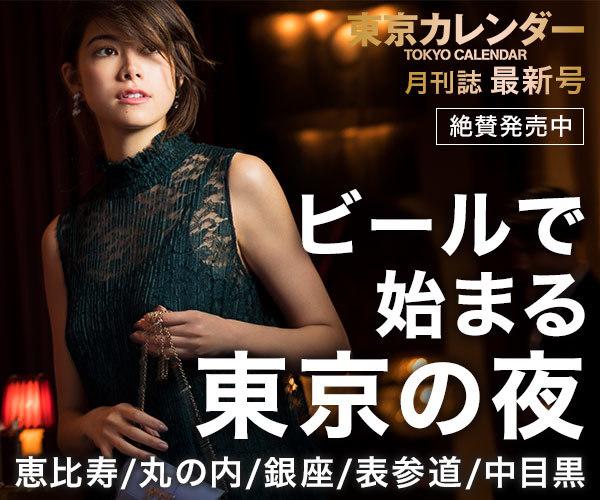 東京カレンダー 月刊誌