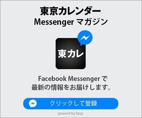 東京カレンダー メッセンジャー マガジン