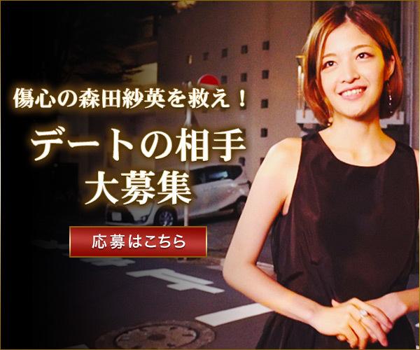 森田紗英デート