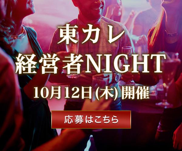 東カ経者Night