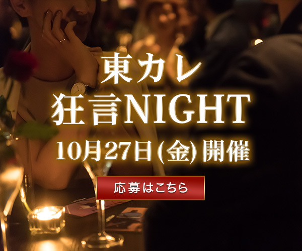 狂Night