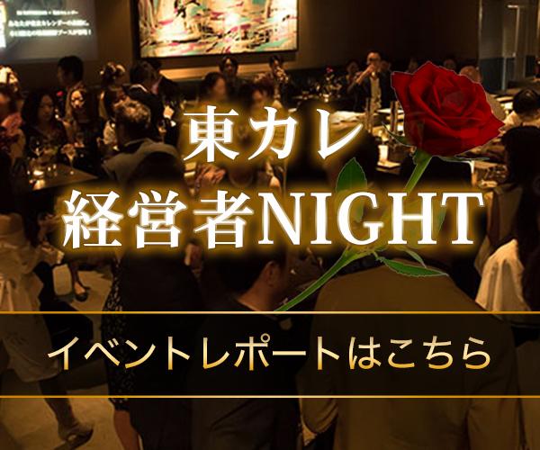 経者Nightレポ