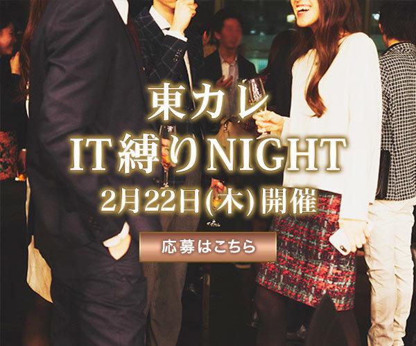 ITNIGHT