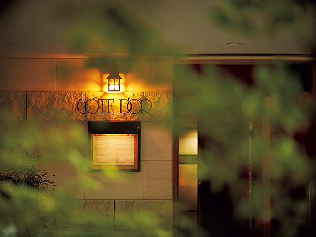 東京三田のフレンチレストラン「コート ドール」の外観
