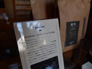 BUNDAN COFFEE & BEER>