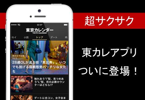 東カレ アプリ