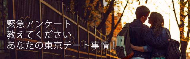 緊急アンケート 東京デート事情